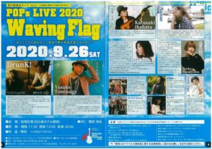 POPs LIVE 2020 Waving Flag